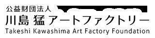 公益財団法人 川島猛アートファクトリー